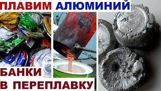Плавим алюминий #3 - ПЛАВКА И ЛИТЬЕ жидкого алюминия