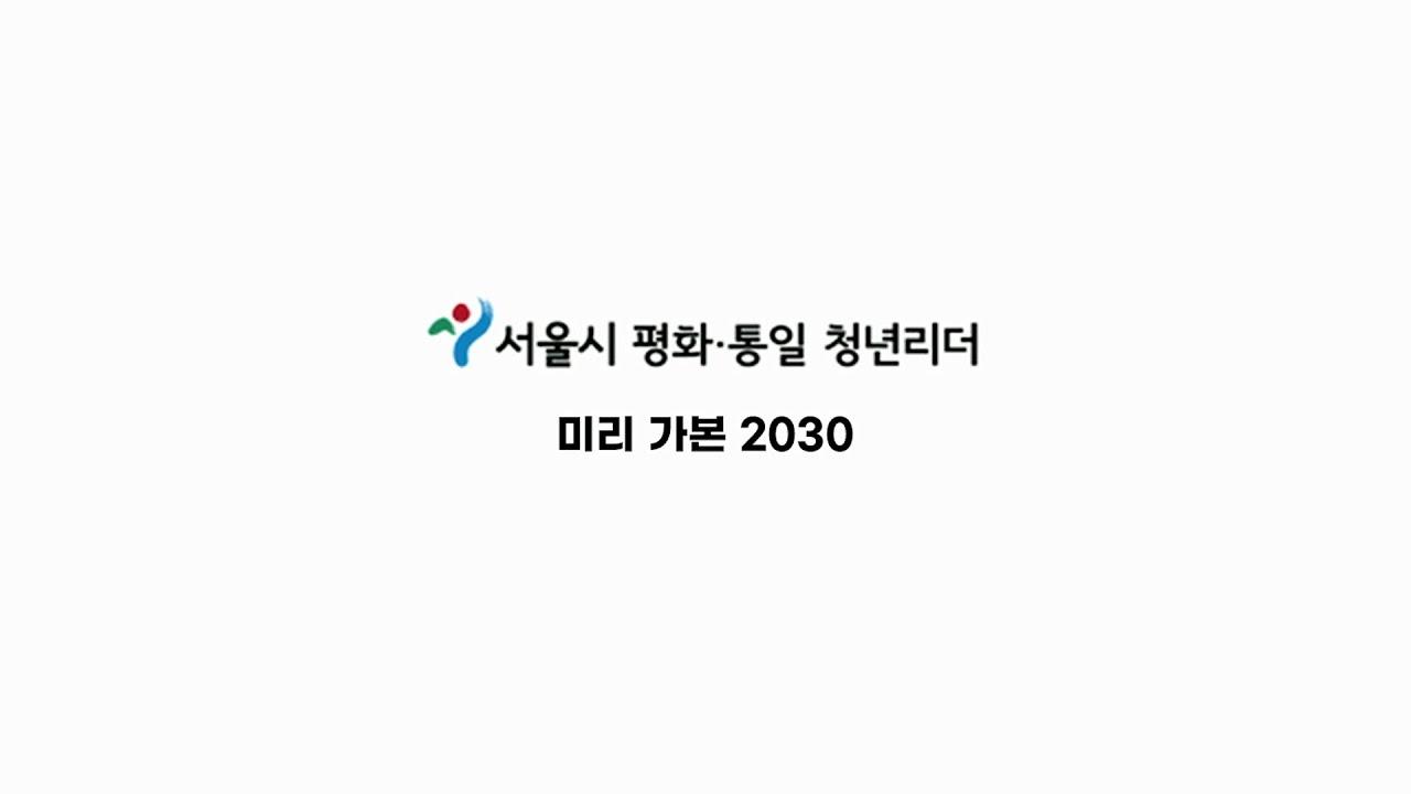 청년리더 활동영상_4모둠_2