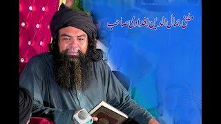 Best Bayan - Allama Mufti Jamal Ud Din Baghdadi - Islamic Video In Urdu    Akash Sound Pindigheb