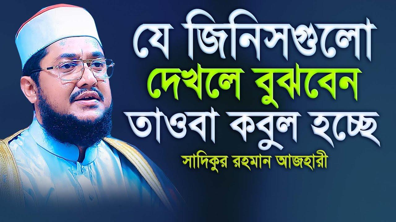 যে জিনিসগুলো দেখলে বুঝবেন আপনার তাওবা কুবল হচ্ছে । Sadikur rahman al azhari