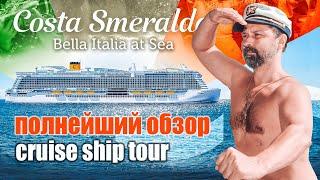 ПОСЛЕДНИЙ КРУИЗ Costa Smeralda. Обзор круизного лайнера 2020. Морской круиз - Путешествия по Европе