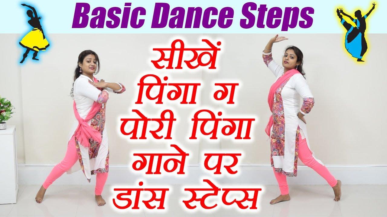 Wedding Dance Steps Learn Pinga Ga Pori Song Online Cl Boldsky