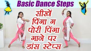 Wedding Dance steps | Learn Dance pinga ga pori song | Online Dance Class | Boldsky