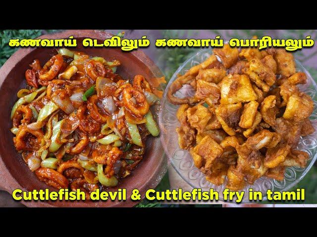 கணவாய் டெவிலும் கணவாய் பொரியலும்    Cuttlefish devil & Cuttlefish fry in Tamil   kanavai poriyal