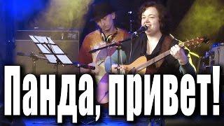 «Панда, привет!». Кошка Сашка (Саша Павлова), Роман Азаров. День рождения Кошки Сашки (Москва, 2016)