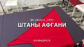 Брезентовые летние брюки Splav «ВДВ» | 2900 руб. ($46) - YouTube