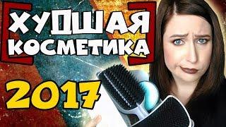САМАЯ ХУДШАЯ КОСМЕТИКА-2017! Развод на деньги и тухлятина