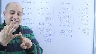 جدول الضرب من 1 الى 5 -اسهل طريقة لحفظ الجدول