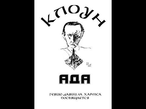 Clownery/КлоунАда (фильм), 1989
