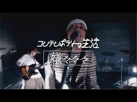 コンテンポラリーな生活 / 嫌々々々【MUSIC VIDEO】