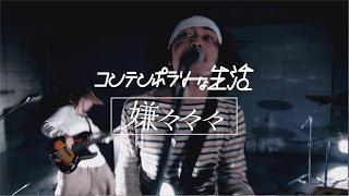 朝日 廉、藤田 彩 、酒井 俊介からなる3ピース・バンド「コンテンポラリ...