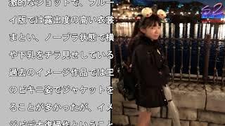 「最強合法ロリ巨乳」長澤茉里奈、普通に小学生にしか見えない夢の国シ...