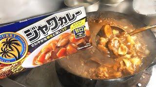 【カレーライス】中華調理的咖喱饭 Curry and rice Chinese cuisine style.