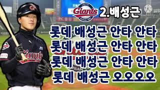 2021시즌 롯데자이언츠 배성근 신규 응원가
