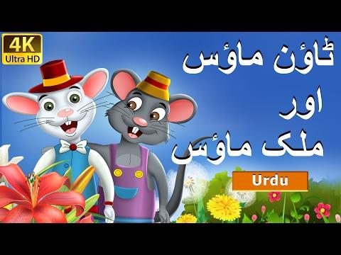 ٹاؤن ماؤس اور ملک میں ماؤس |Town Mouse And The Country Mouse in Urdu | Urdu Story | Urdu Fairy Tales