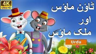 ٹاؤن ماؤس اور ملک میں ماؤس  Town Mouse And The Country Mouse in Urdu   Urdu Story   Urdu Fairy Tales