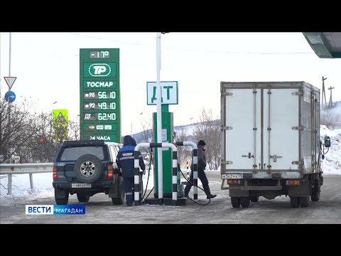 Повышение стоимости дизельного топлива объяснили в Правительстве Магаданской области