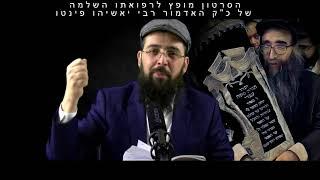 הרב יעקב בן חנן - תיקון הברית ע''פ רבי נחמן והזוהר הקדוש לרפואת האדמור יאשיהו פינטו