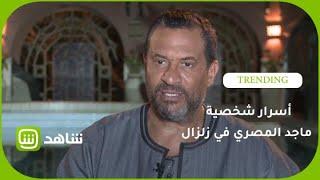 أسرار شخصية ماجد المصري في زلزال