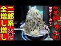 【大食い】脂・野菜・ニンニク全部増し増し味濃いめ 怪物級!大盛りの二郎系ラーメン…