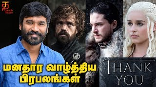 Celebrities Felt Hard And Wishes The End of The Game Of Thrones   Varalakshmi   Dhanush