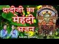 Maiya Ke Haantha Mein Rachawa Mehndi RaniSati Dadi Mehndi Bhajan Saurabh Madhukar FULL HD