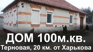 Продам Дом (дачу) в Терновой, Чугуевский район. 100м.кв.