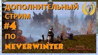 Доп стрим по Neverwinter #4