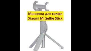 Xiaomi Mi Selfie Stick Монопод для селфи /реальный отзыв владельца