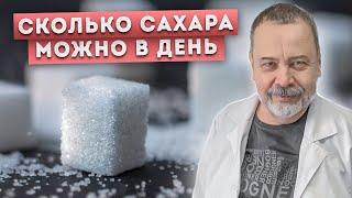 Диетолог Ковальков про допустимое количество сахара