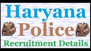 हरियाणा पुलिस। एक और नई भर्ती। Haryana Police Constable| बहुत जल्दी Official Notice  आयेगा।