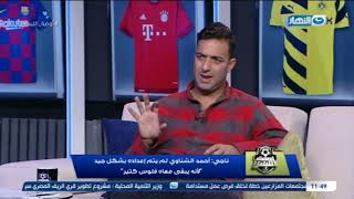 اوضة اللبس | أحمد ناجي: زعلان من الشناوي علشان ركز مع الفلوس .. وميشيل يانكون رائع