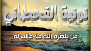 نونية القحطاني كاملة - بصوت فارس عباد