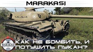 Как не бомбить, и потушить горящий пукан, советы World of Tanks