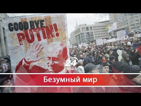 Бунт против Путина: как долго будут терпеть российские олигархи, Безумный мир