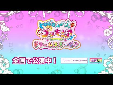 『トロピカル~ジュ!プリキュア ドリームステージ♪』ダイジェスト映像