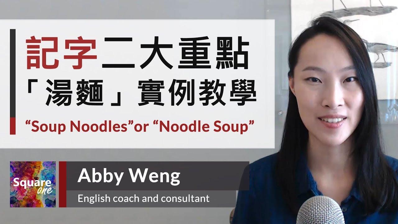 有效記單字兩大重點 生活實例: 湯麵的英文 - YouTube