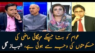 We have already told the people that inflation was caused by previous governments: Shehbaz Gill
