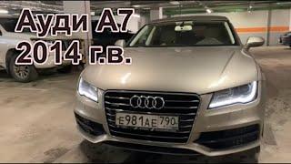 Ауди А7 / Audi A7 G4 S Line 2014 г.в. Обзор , 62 тыс.км. пробег , тест драйв
