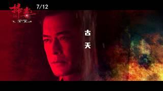 《掃毒2天地對決》飛車篇花絮 7月12日(五) 全面開戰