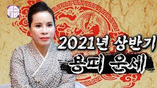 (인천점집 방울만신)(운세) 2021년 상반기 용띠 운세!!  [점점tv]