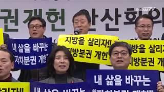 안산시, 지방분권 개헌 안산회의 출범