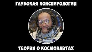 Глубокая конспирология - Теория о космонавтах.