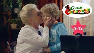 ДЕТСКИЙ СЕРИАЛ! Семья Светофоровых 1 сезон (9-12 серии) | Видео для детей