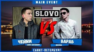 SLOVO | Saint-Petersburg - ЧЕЙNИ vs ВАРАБ [Main Event #2, II сезон]