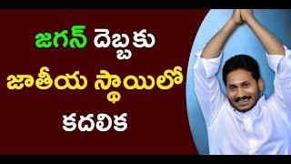 వైఎస్ జగన్ దెబ్బకు జాతీయ స్థాయిలో కదలిక | Dharuvu TV