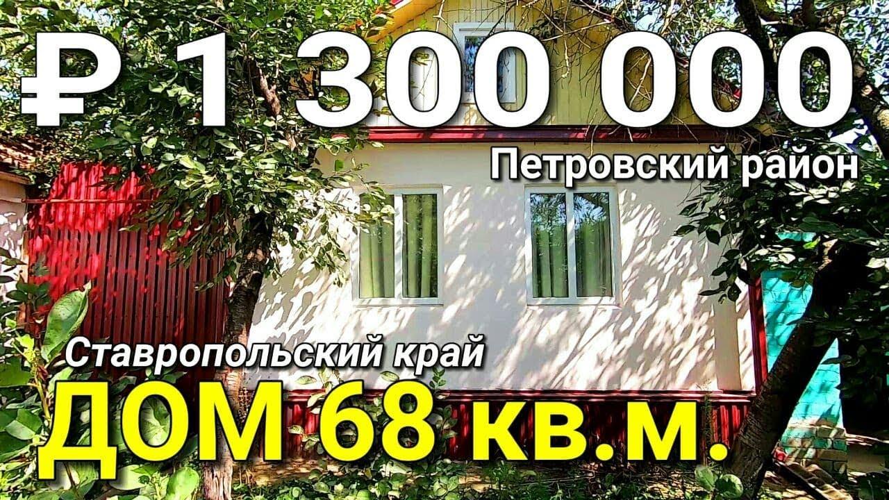 Дом 68 кв.м. за 1 300 000 рублей Ставропольский край Петровский район. Обзор Недвижимости.