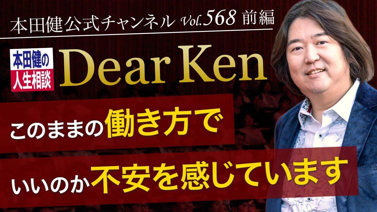 第568回 前編「このままの働き方でいいのか不安を感じています」本田健の人生相談 ~Dear Ken~   KEN HONDA  