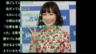女優の小野真弓(36)が7年ぶりに写真集『赤い花』を発売し、2月3日、都...