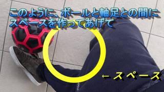 【サッカー】強烈なラボーナを蹴る方法【フットサル】 thumbnail